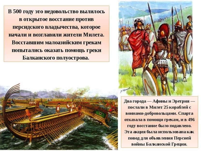 В 500 году это недовольство вылилось в открытое восстание против персидского ...