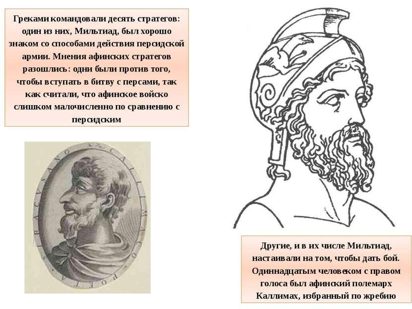 Греками командовали десять стратегов: один из них, Мильтиад, был хорошо знако...