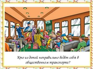 Кто из детей неправильно ведёт себя в общественном транспорте?
