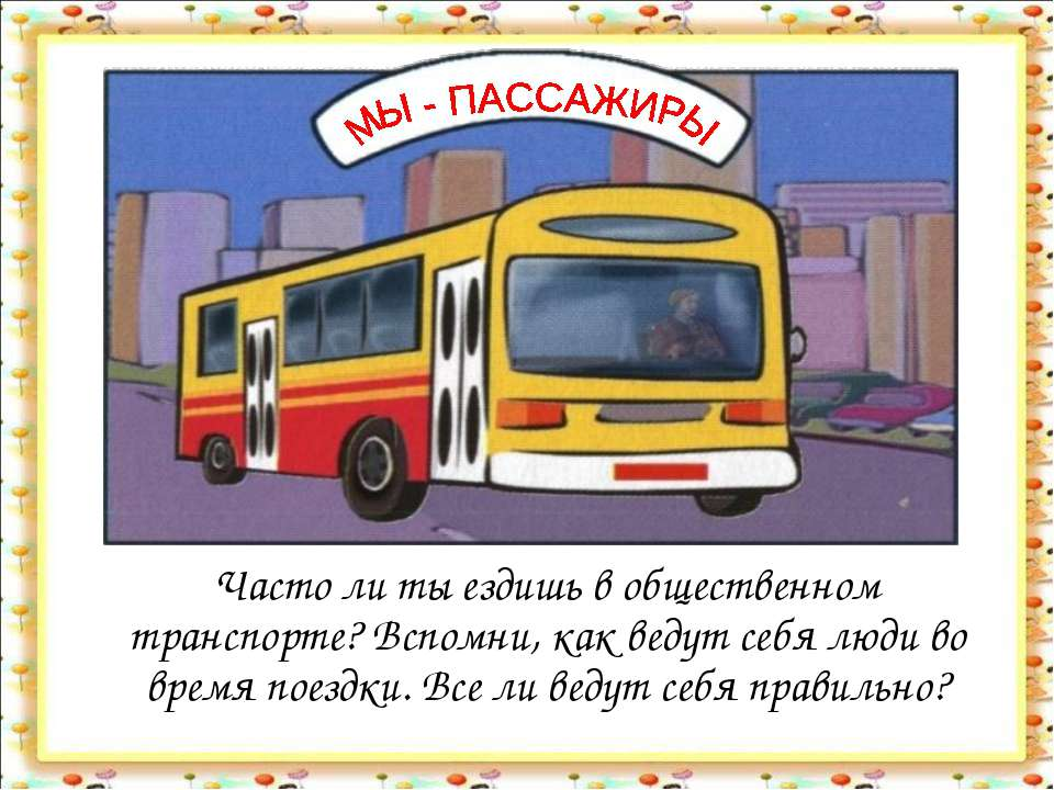Часто ли ты ездишь в общественном транспорте? Вспомни, как ведут себя люди во...