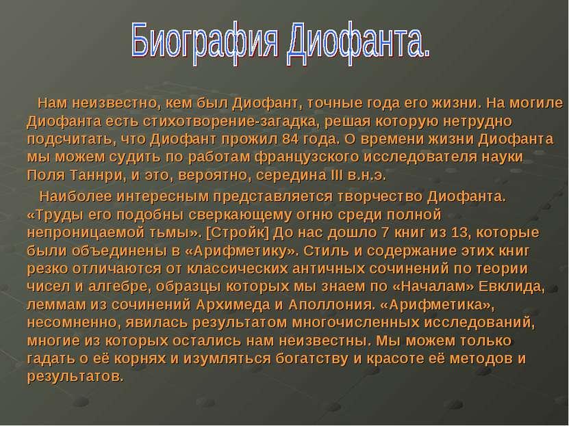 Нам неизвестно, кем был Диофант, точные года его жизни. На могиле Диофанта ес...