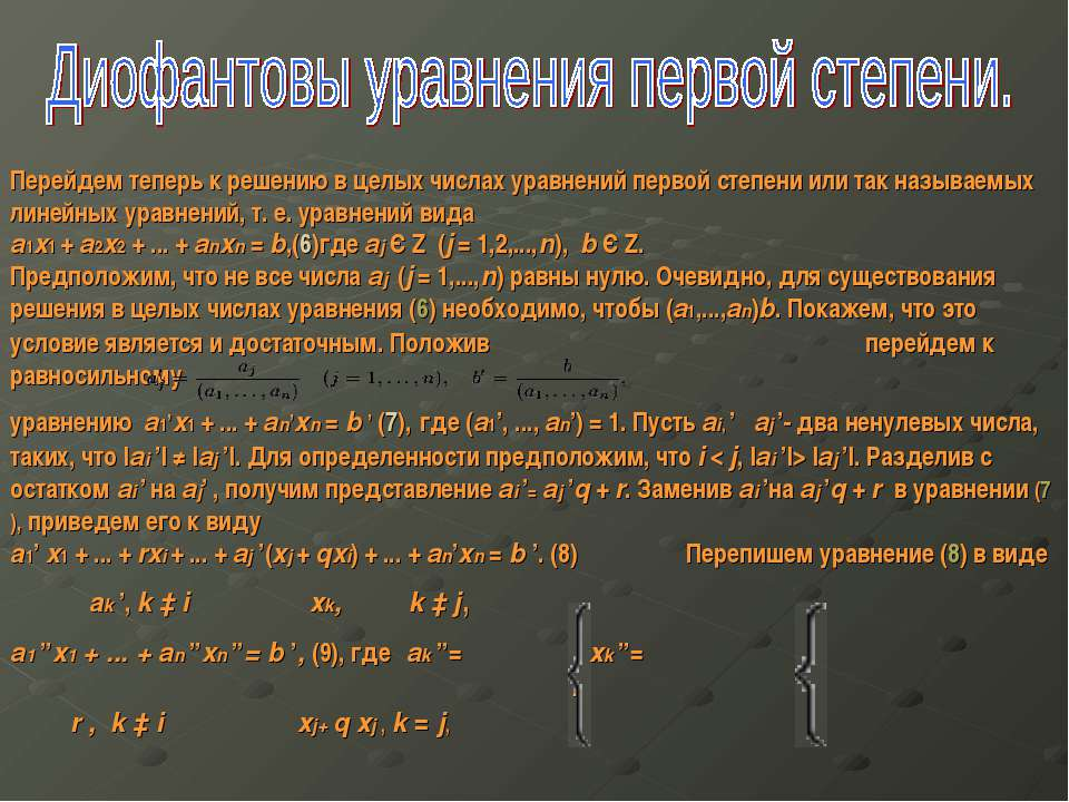 Перейдем теперь к решению в целых числах уравнений первой степени или так наз...