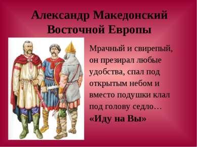 Александр Македонский Восточной Европы Мрачный и свирепый, он презирал любые ...