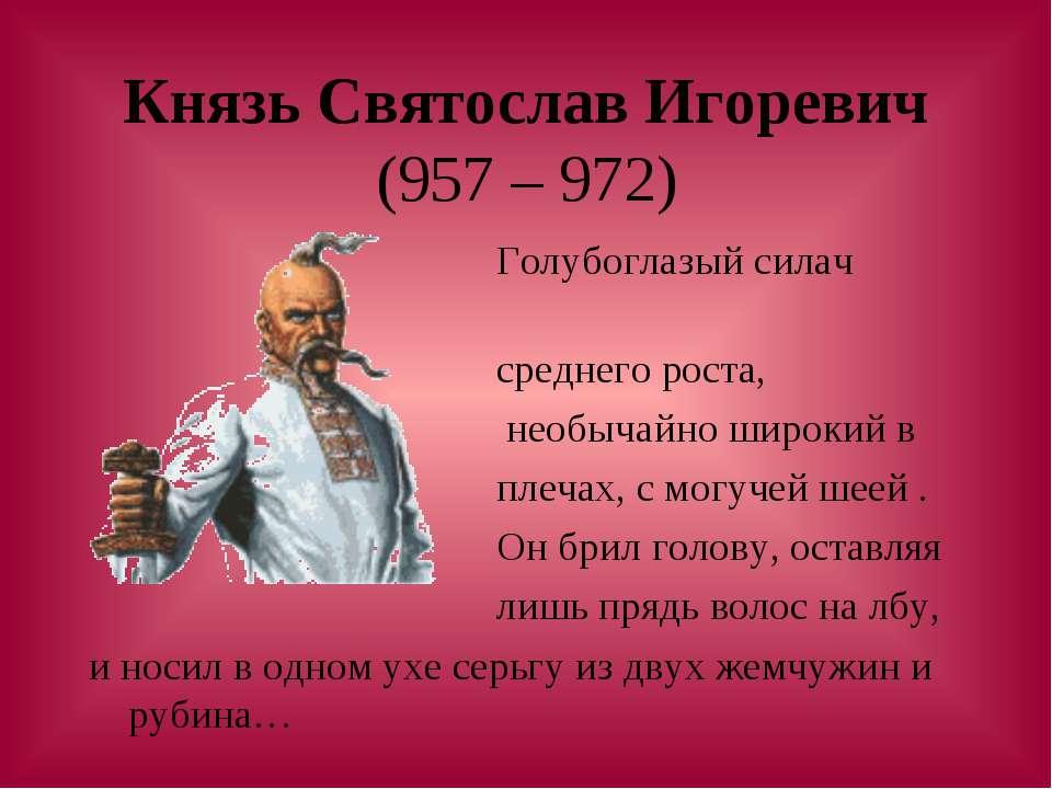 Князь Святослав Игоревич (957 – 972) Голубоглазый силач среднего роста, необы...