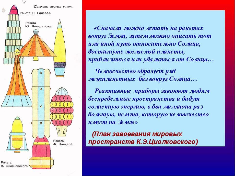 «Сначала можно летать на ракетах вокруг Земли, затем можно описать тот или ин...