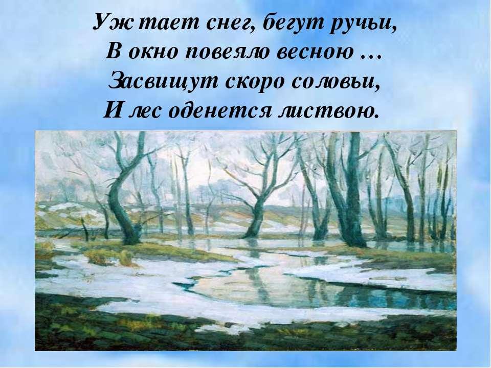 Уж тает снег, бегут ручьи, В окно повеяло весною … Засвищут скоро соловьи, И ...