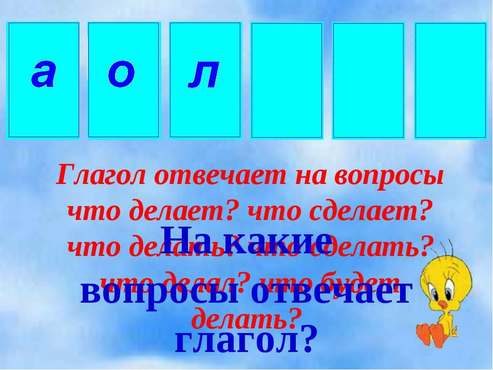 Глагол отвечает на вопросы что делает? что сделает? что делать? что сделать? ...