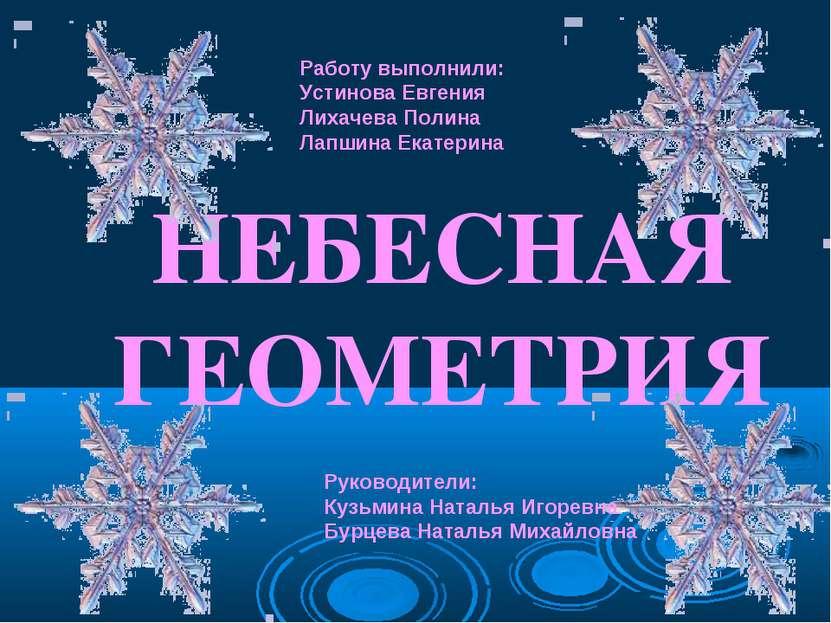 НЕБЕСНАЯ ГЕОМЕТРИЯ Работу выполнили: Устинова Евгения Лихачева Полина Лапшина...