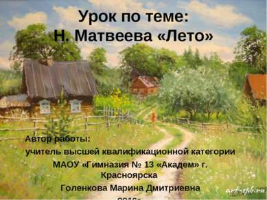 Урок по теме: Н. Матвеева «Лето» Автор работы: учитель высшей квалификационно...