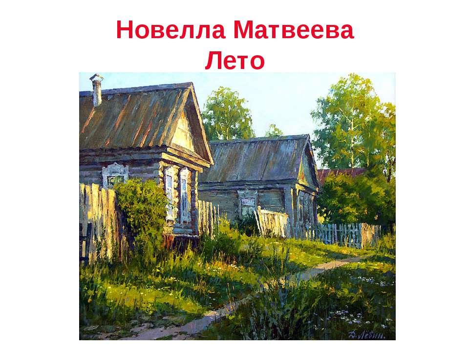 Новелла Матвеева Лето