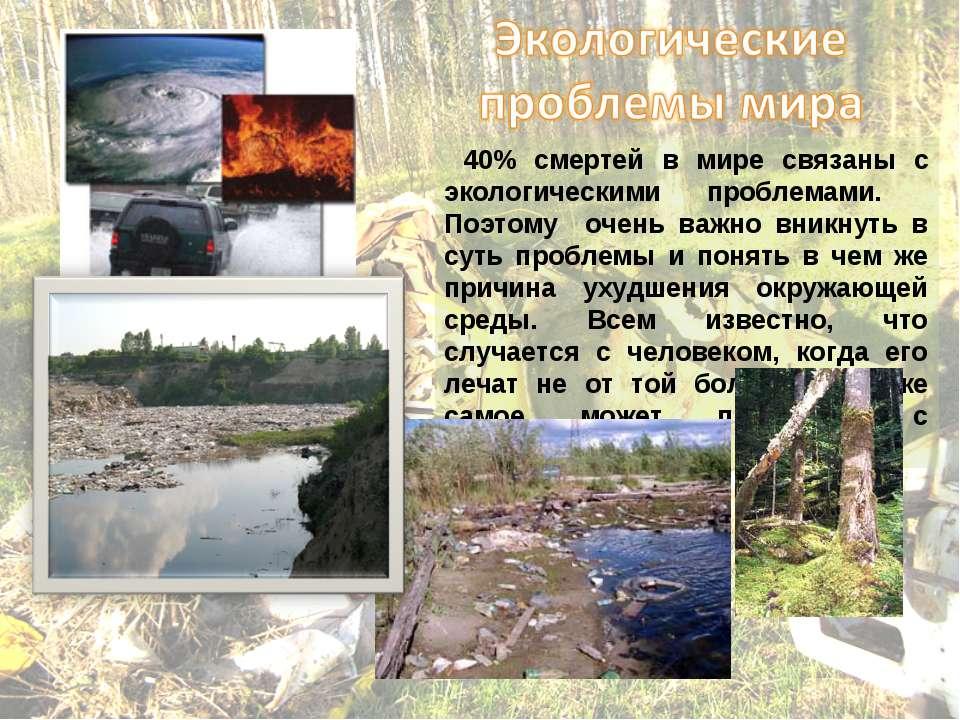 40% смертей в мире связаны с экологическими проблемами. Поэтому очень важно в...