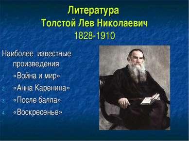 Литература Толстой Лев Николаевич 1828-1910 Наиболее известные произведения «...