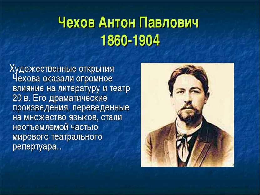 Чехов Антон Павлович 1860-1904 Художественные открытия Чехова оказали огромно...