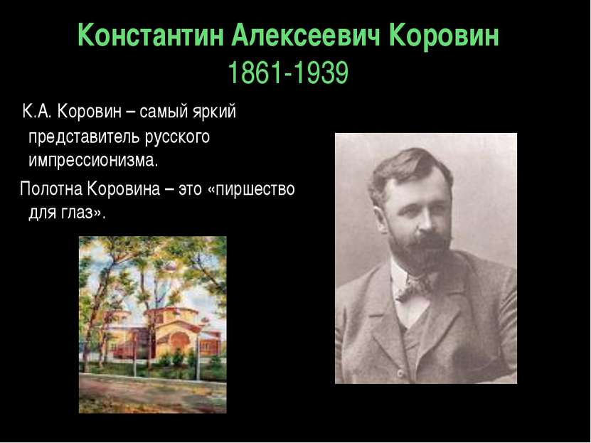 Константин Алексеевич Коровин 1861-1939 К.А. Коровин – самый яркий предста...