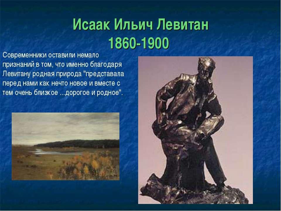Исаак Ильич Левитан 1860-1900 Современники оставили немало признаний в том, ч...