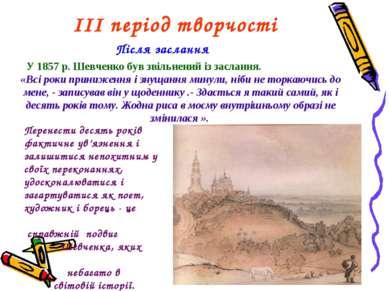 III період творчості Після заслання У 1857 р. Шевченко був звільнений із засл...