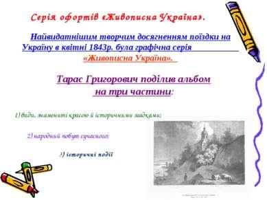 Серія офортів «Живописна Україна». Найвидатнішим творчим досягненням поїздки ...