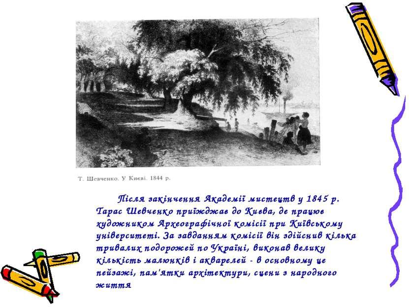Після закінчення Академії мистецтв у 1845 р. Тарас Шевченко приїжджає до Києв...