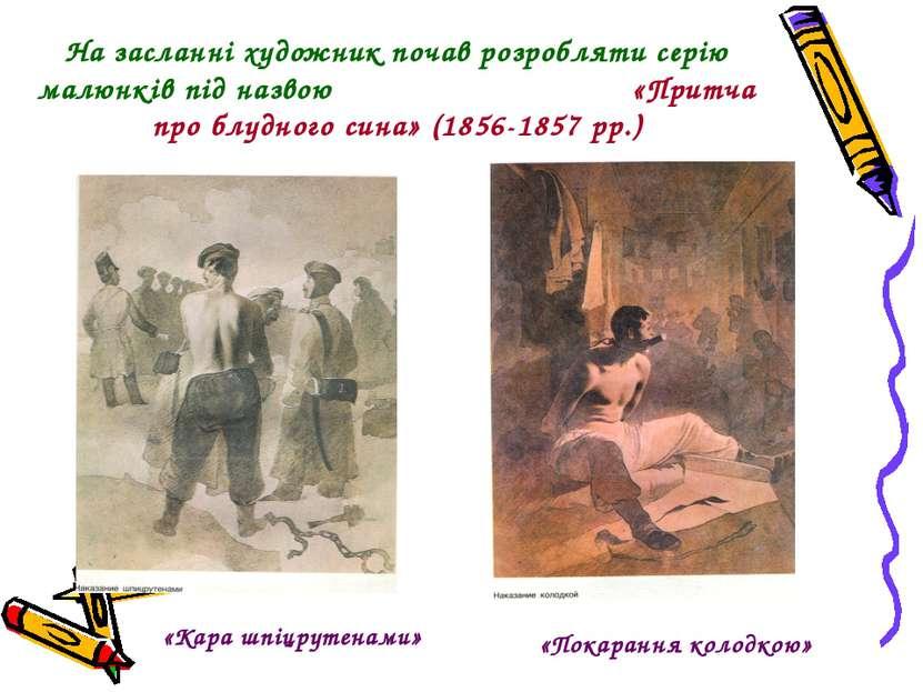 На засланні художник почав розробляти серію малюнків під назвою «Притча про б...
