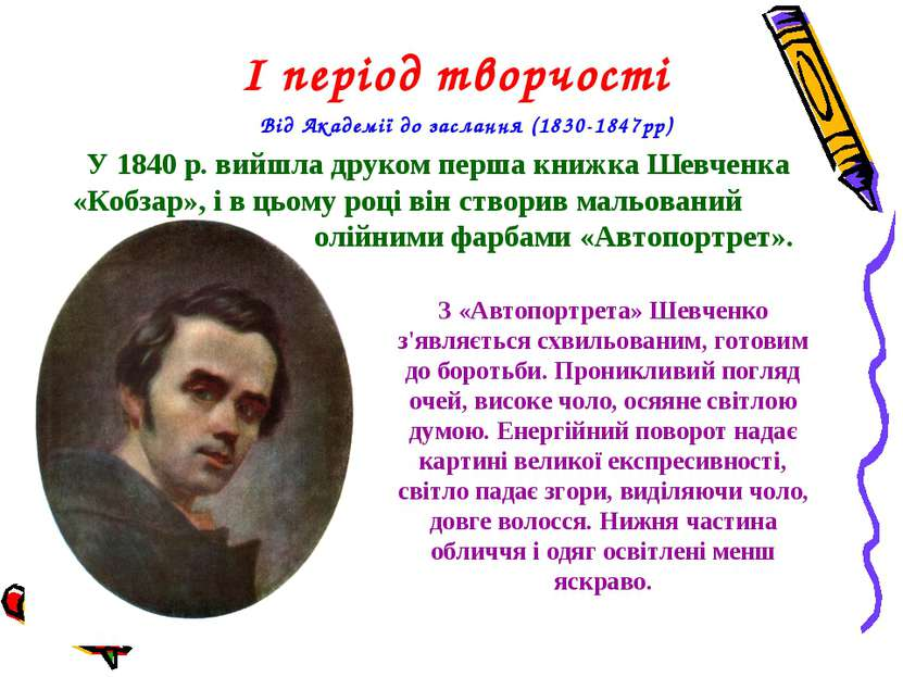 I період творчості Від Академії до заслання (1830-1847рр) У 1840 р. вийшла др...