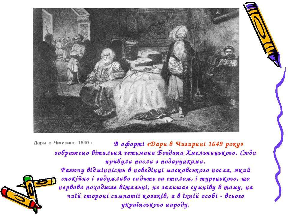 В офорті «Дари в Чигирині 1649 року» зображено вітальня гетьмана Богдана Хмел...
