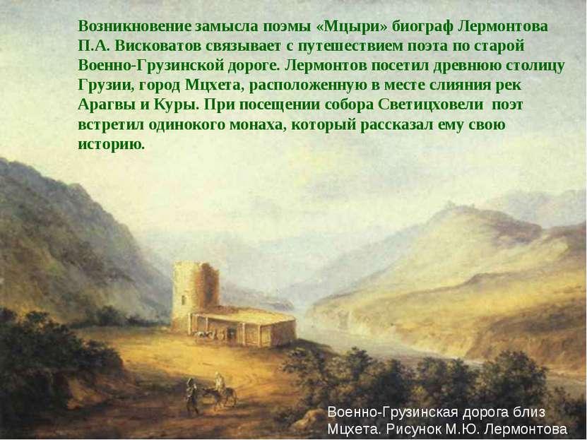 Возникновение замысла поэмы «Мцыри» биограф Лермонтова П.А. Висковатов связыв...