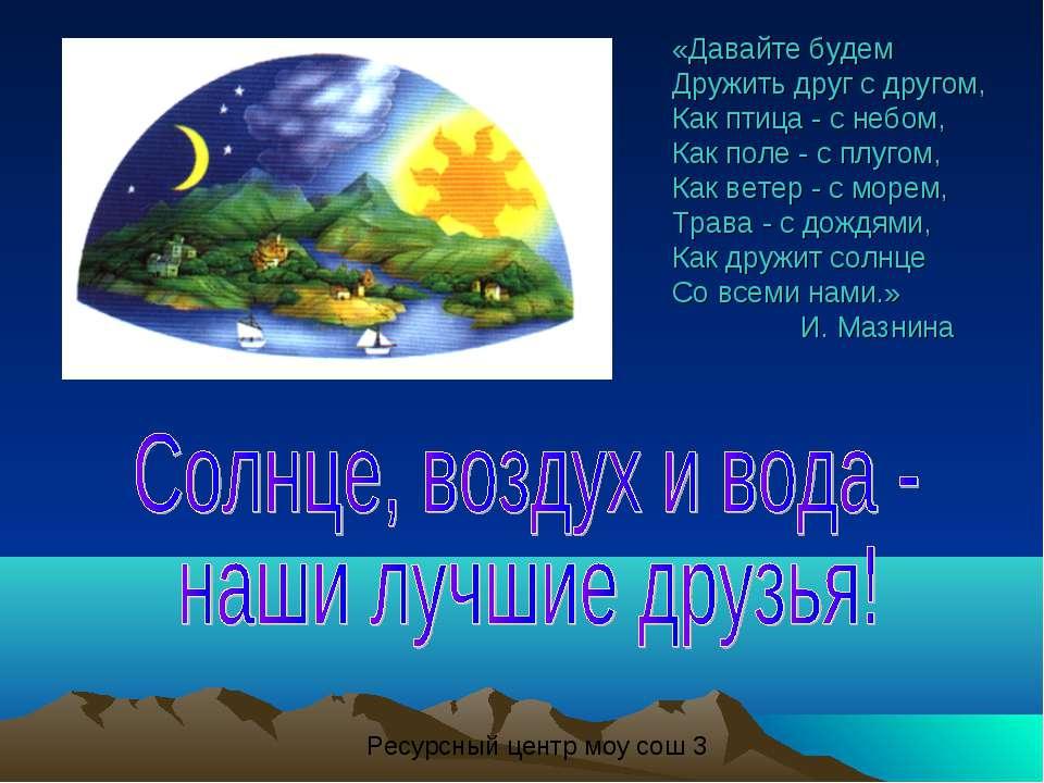 «Давайте будем Дружить друг с другом, Как птица - с небом, Как поле - с плуго...