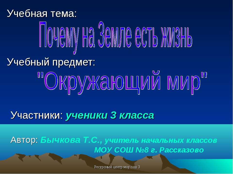 Учебный предмет: Участники: ученики 3 класса Автор: Бычкова Т.С., учитель нач...