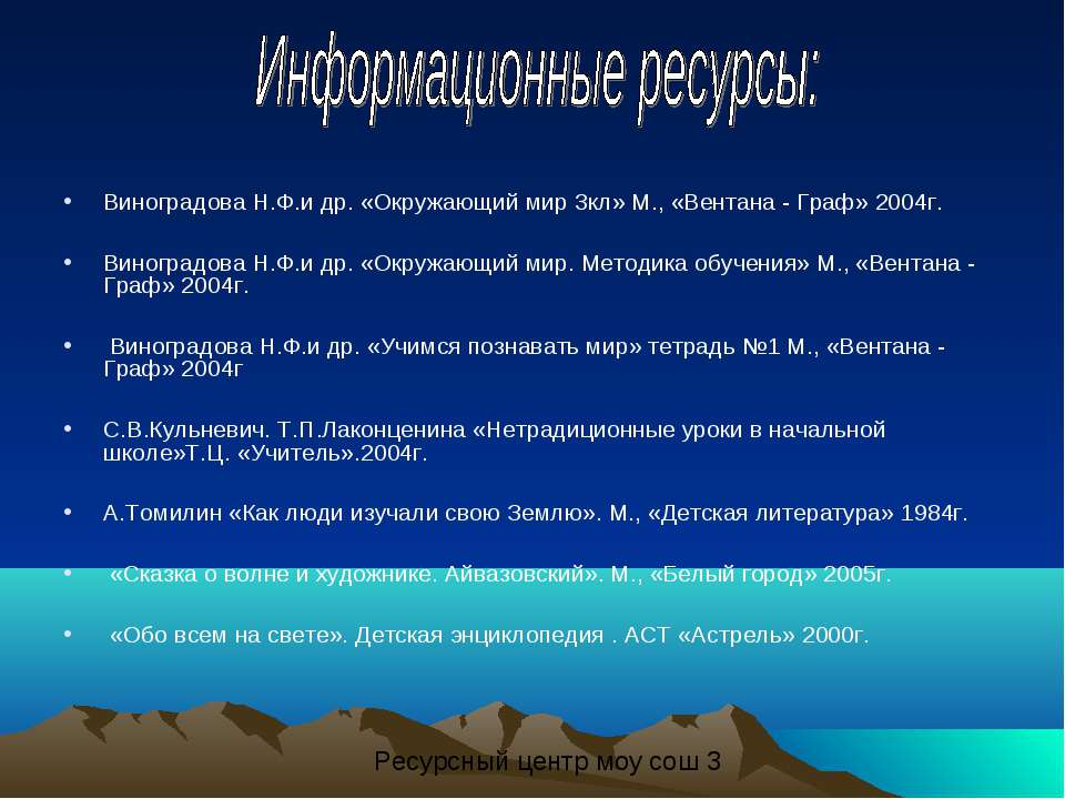 Виноградова Н.Ф.и др. «Окружающий мир 3кл» М., «Вентана - Граф» 2004г. Виногр...