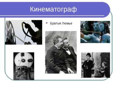 Кинематограф Братья Люмье
