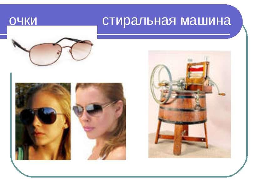 очки стиральная машина