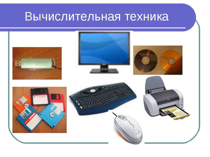 Вычислительная техника