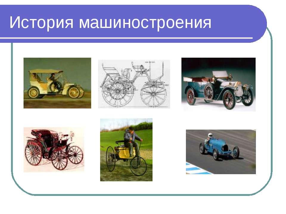 История машиностроения