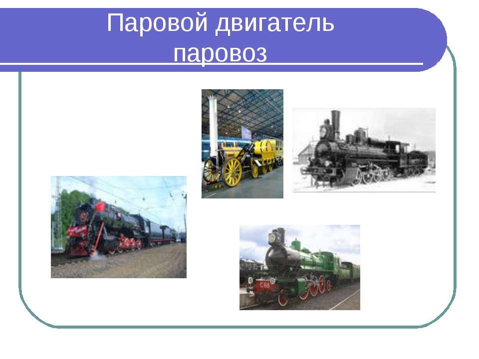 Паровой двигатель паровоз