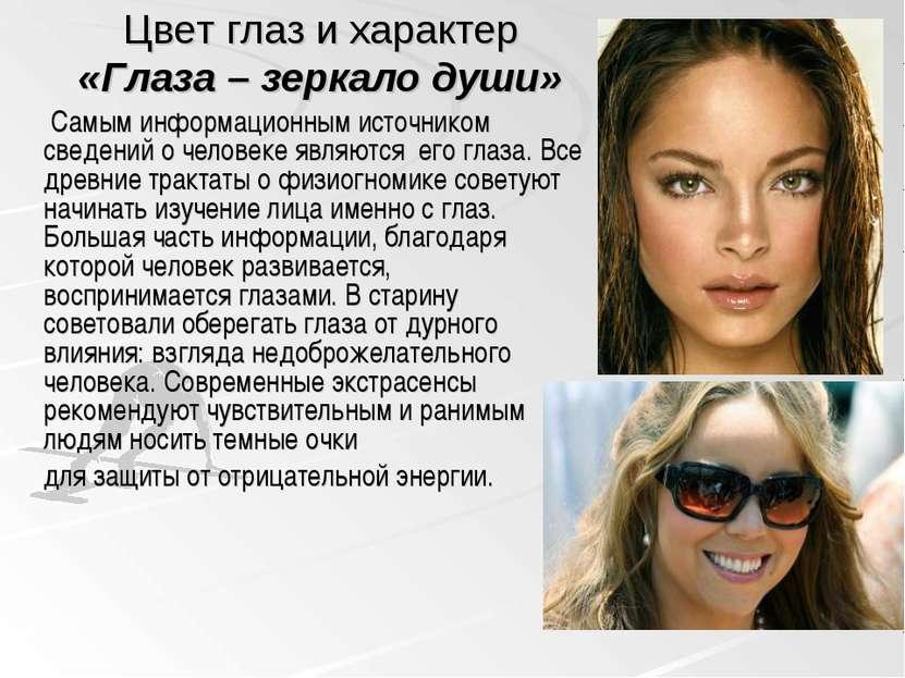 Цвет глаз и характер «Глаза – зеркало души» Самым информационным источником с...
