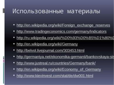 Использованные материалы http://en.wikipedia.org/wiki/Foreign_exchange_reserv...