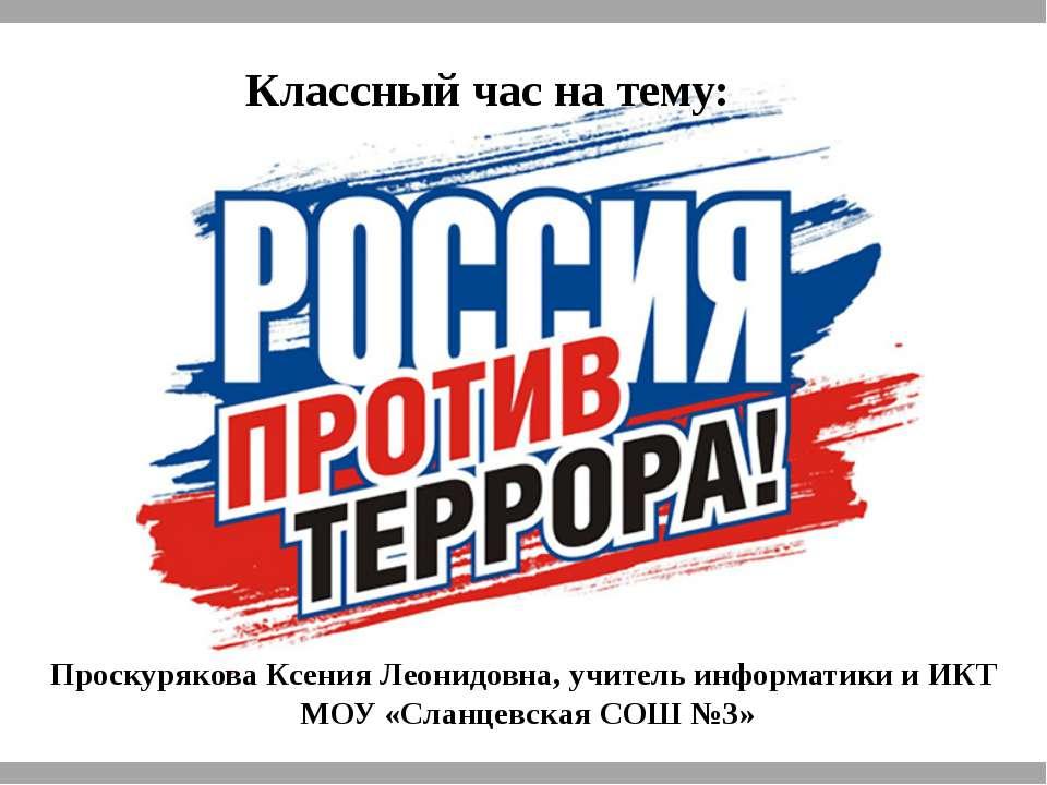 Классный час на тему: Проскурякова Ксения Леонидовна, учитель информатики и И...