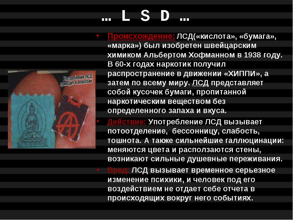 … L S D … Происхождение: ЛСД(«кислота», «бумага», «марка») был изобретен швей...