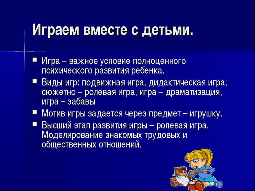 Играем вместе с детьми. Игра – важное условие полноценного психического разви...