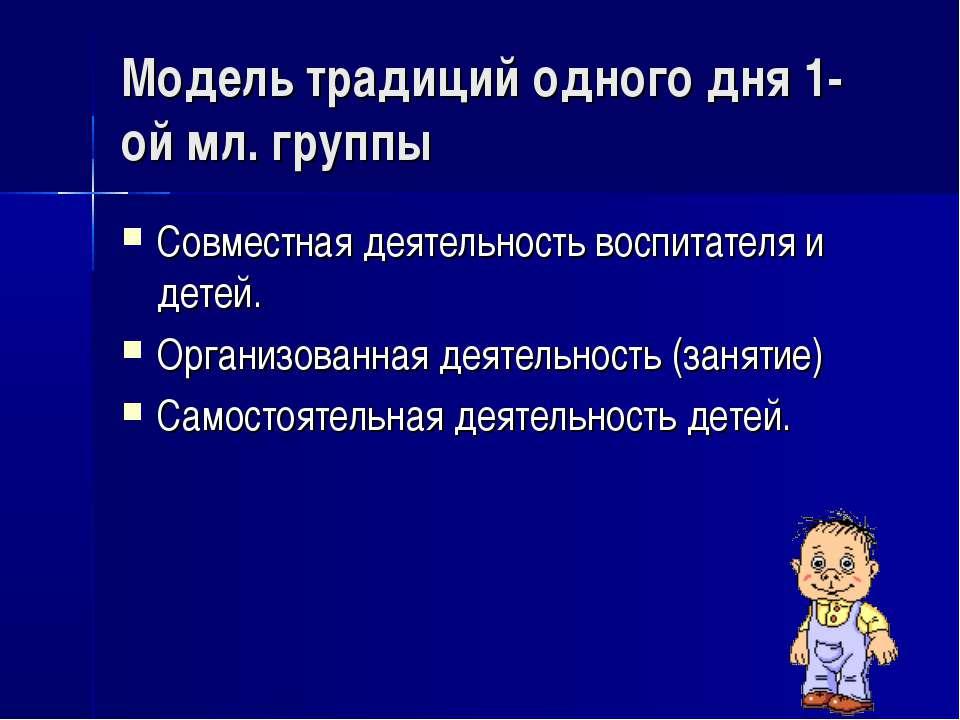 Модель традиций одного дня 1-ой мл. группы Совместная деятельность воспитател...
