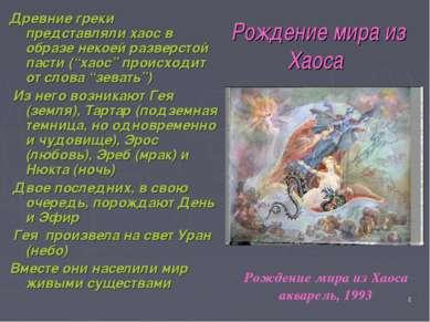 * Рождение мира из Хаоса Древние греки представляли хаос в образе некоей разв...