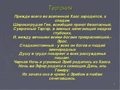 * Теогония Прежде всего во вселенной Хаос зародился, а следом Широкогрудая Ге...