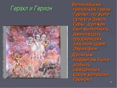 * Геракл и Герион Величайший греческий герой Геракл, по воле супруги Зевса Ге...