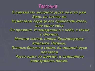 * Теогония Сдерживать мощного духа не стал уже Зевс, но тотчас же Мужеством с...