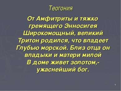 * Теогония От Амфитриты и тяжко гремящего Энносигея Широкомощный, великий Три...