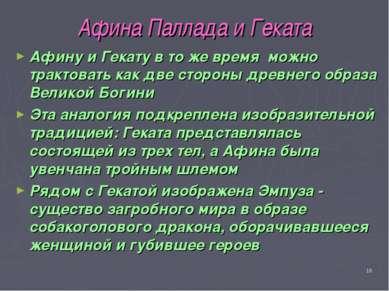 * Афина Паллада и Геката Афину и Гекату в то же время можно трактовать как дв...