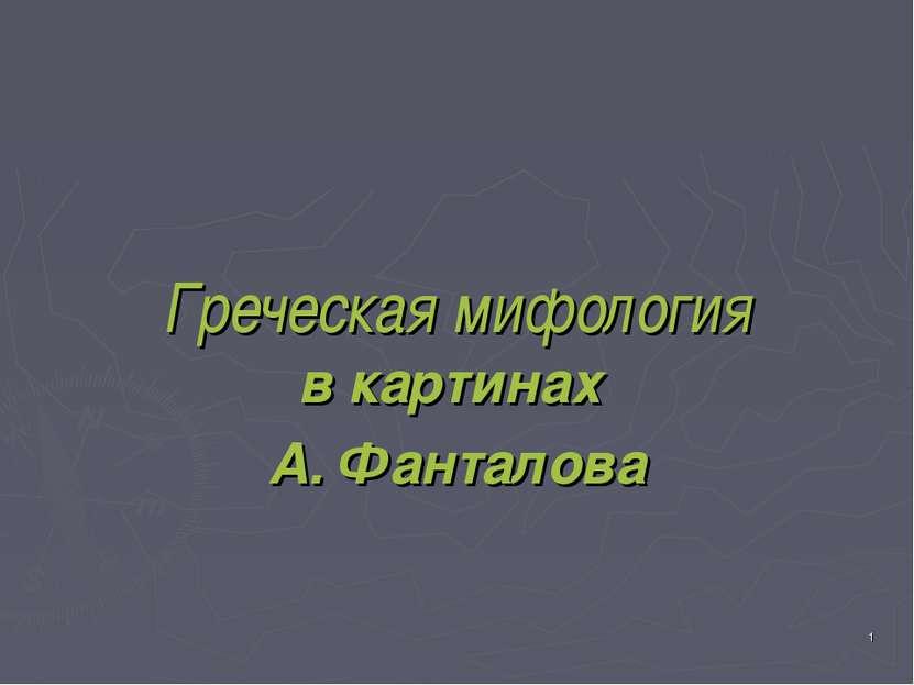 * Греческая мифология в картинах А. Фанталова