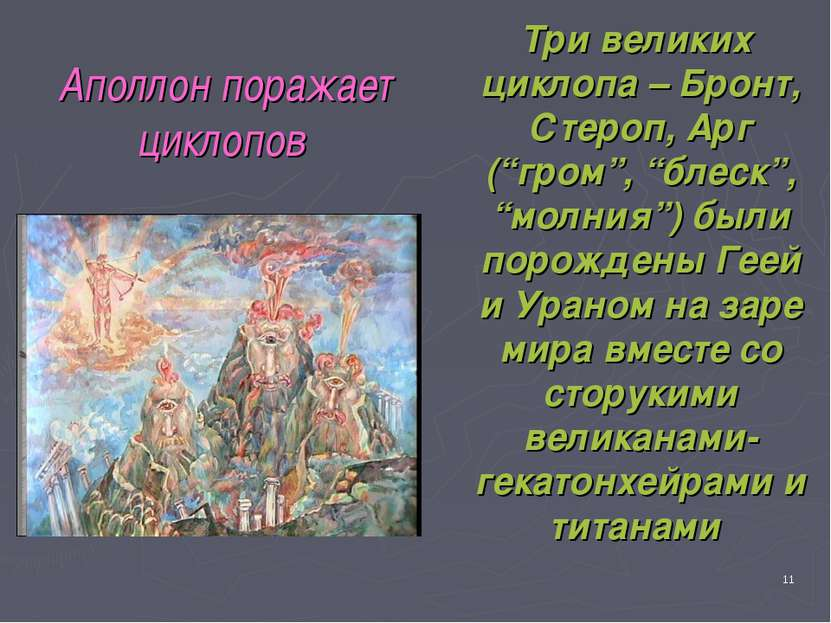 "* Аполлон поражает циклопов Три великих циклопа – Бронт, Стероп, Арг (""гром"",..."