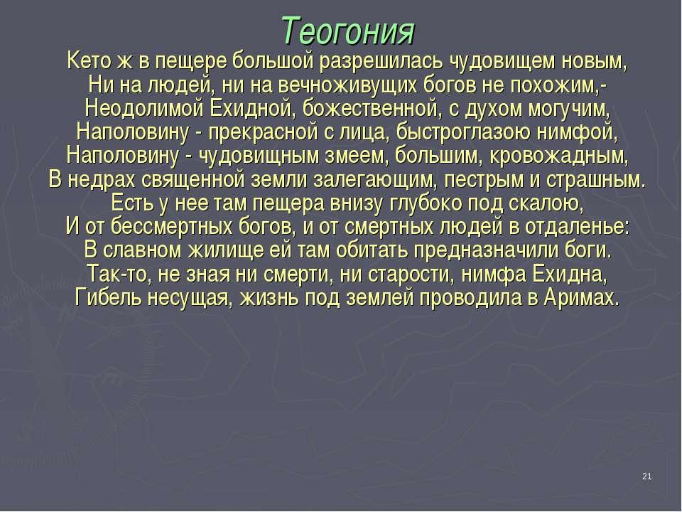 * Теогония Кето ж в пещере большой разрешилась чудовищем новым, Ни на людей, ...