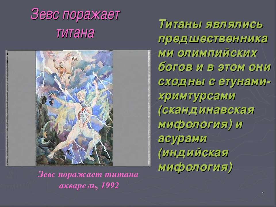 * Зевс поражает титана Титаны являлись предшественниками олимпийских богов и ...